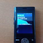 un.mode phone01の電池持ちについて(3)