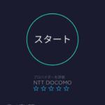 OCNモバイルONE(新コース)で通信速度を計測 2020/5/6