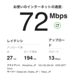 OCNモバイルONE(新コース)で通信速度を計測(2020年6月18日)