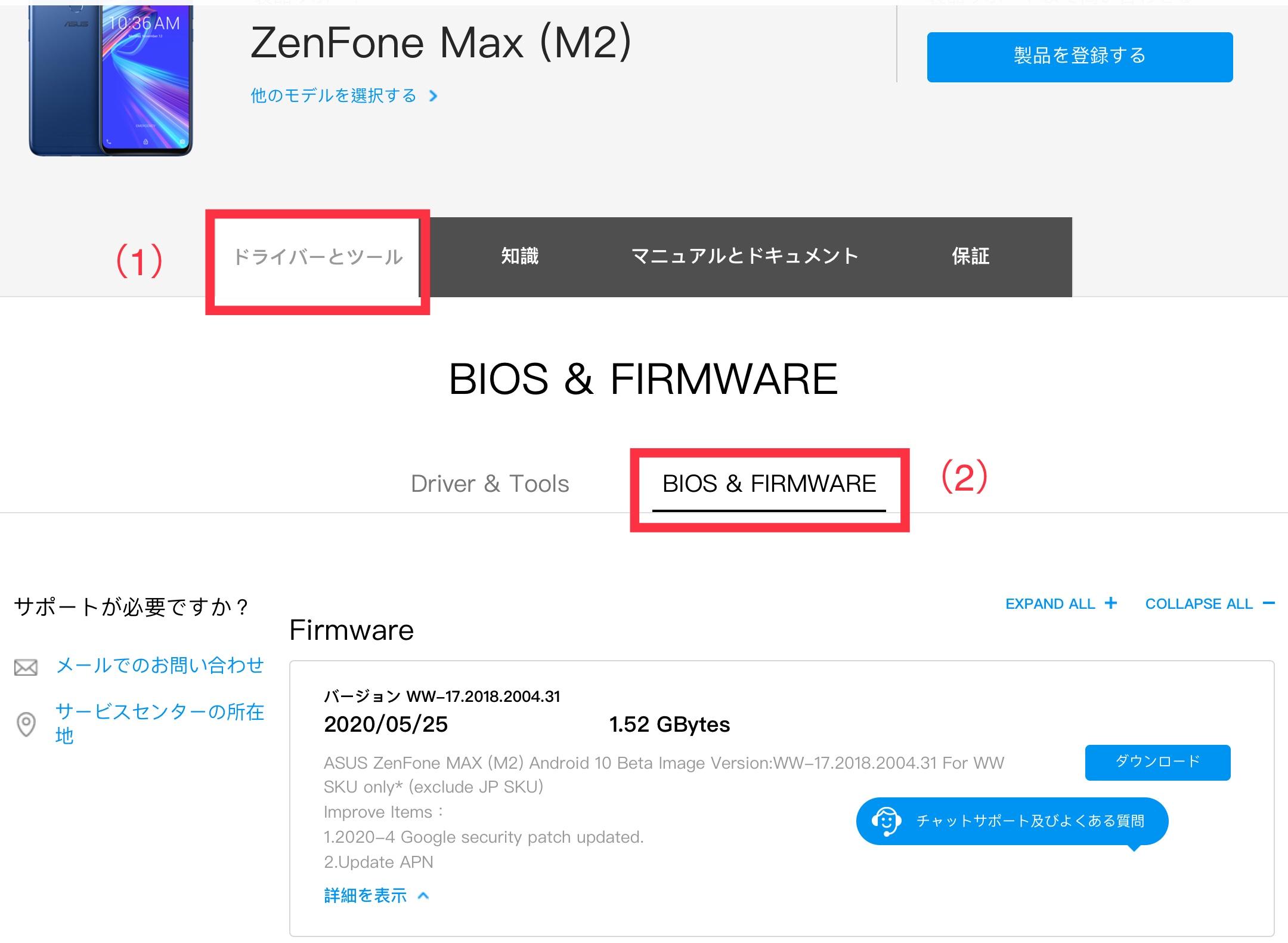 zenfone ファームウェア アップデート 頻度