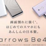 NTTドコモ、arrows Be4 F-41Aを2020年6月25日に発売