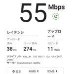 OCNモバイルONE(新コース)で通信速度を計測2020年6月3日