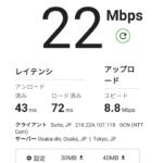 OCNモバイルONE(新コース)で通信速度を計測2020年6月4日
