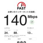 OCNモバイルONE(新コース)で通信速度を計測(2020年7月2日)
