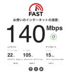 OCNモバイルONE(新コース)でスピードテストを実施(2020年7月10日)