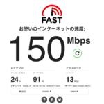 OCNモバイルONE(新コース)スピードテスト結果(2020年7月14日)