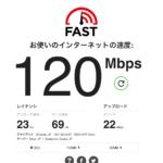 OCNモバイルONE(新コース)のスピードテスト結果をご紹介します!(2020年7月26日)