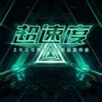 Black Shark 3Sは7月31日に発売される予定(中国)