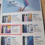 Vivo S7の主要スペックがリーク画像より判明