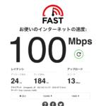 OCNモバイルONE(新コース)のスピードテスト結果をご紹介します(2020年8月5日)