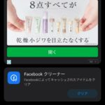 Redmi Note 9Sレビュー(3)激安だから仕方ないか・・・広告表示