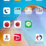 Huawei P40 Pro レビュー(2)移行、アプリのインストール