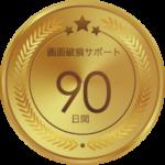 Huawei P40 Pro レビュー(13)90日間画面破損サポート(VIPサービス)