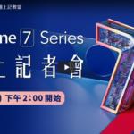 Zenfone 7 シリーズは8月26日にYouTubeライブ配信で発表