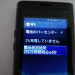 un.mode phone01の電池持ちについて(2)