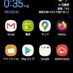 Rakuten UN-LIMITを使う際に、通話・SMSの利用は注意が必要(Link)