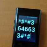 超マニアックでごめんなさい。フィーチャーフォンun.mode phone01で気づいたこと。