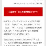 丸紅ネットワークソリューションズが5Gサービスを2020年5月29日から開始しました