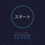 OCNモバイルONE(新コース)で通信速度を計測 2020/5/11