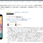 【セール情報】UMIDIGI A3Sがセールで8,775円 (2020/5/5)