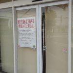 よく行ってた携帯市場 岐阜羽島本店が閉店しました