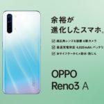 OPPO Reno3 A 楽天モバイルで6月25日9時発売決定