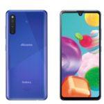 NTTドコモ、Galaxy A41 SC-41Aを2020年6月25日に発売(2020年6月19日)