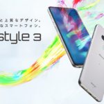 NTTドコモ、LG style3 L-41Aを2020年6月25日に発売