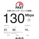 OCNモバイルONE(新コース)で通信速度を計測(2020年6月28日)