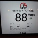 OCNモバイルONE(新コース)でスピードテスト(通信速度計測)を実施(2020年7月7日)