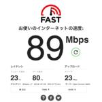 OCNモバイルONE(新コース)でスピードテストを実施(2020年7月8日)