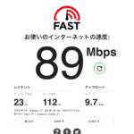 OCNモバイルONE(新コース)でスピードテストを試しました!(2020年7月11日)