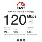 OCNモバイルONE(新コース)のスピードテスト結果をご紹介します!(2020年7月31日)
