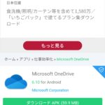 Huawei P40 Pro レビュー(8)Microsoft OneDrive、OneNoteを使う方法