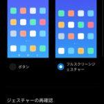 Redmi Note 9Sレビュー(4)使い始めにおすすめの設定